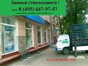 Стеклопакет установка,  услуги стекольщика,  резка стекла