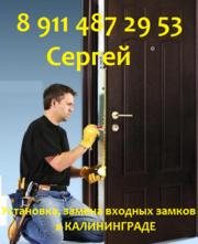 Замена и установка замков,  секрета 8 911 487 29 53 в Калининграде
