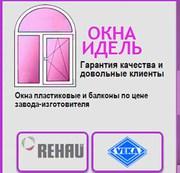 Пластиковые окна по доступным ценам.