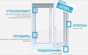Пластиковые окна от 5200 руб. в Екатеринбурге и области от производите