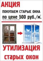 Выкупаем ваши старые окна за 500 рублей кв.м. Уссурийск